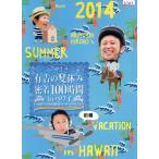 有吉の夏休み2014 密着100時間 in ハワイ もっと見たかった人のために放送できなかったやつも入れましたDVD レンタル版DVD