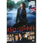ストロベリーナイト レンタル版DVD