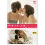 LOVE MY LIFEラブマイライフ レンタル版DVD(出演者)吉井怜/今宿麻美