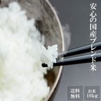 米 お米 新米 米 白米 精米 日本のお米 10kg  ブレンド米 国内産 10kg 毛利米穀 ブレンド 10キロ 送料無料