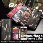 iPhone 7 iPhone7 plus iPhone 6 スマートフォンケース スマホケース スマホカバー  手帳型 ケース カバー 手帳ケース 迷彩 カモ ミリタリー COMO