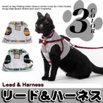 猫 犬 ハーネス リード付 ペット 服  ウェアハーネス 胴輪 キャット ドッグ リーシュ リボン