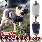 犬 猫 服 ウェア  ペット チェック ドッグ ドッグウェア 小型犬 中型犬