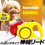 ペット 伸縮リード 5m ロング 犬 猫 リード  キャット ドッグ