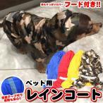 犬 猫 レインコート 服 ウェア ペット ドッグ ドッグウェア 小型犬 中型犬 大型犬