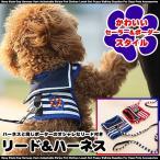 犬 猫 ハーネス リード付 ペット 服 セーラー マリン ボーダー  胴輪 キャット ドッグ メッシュ
