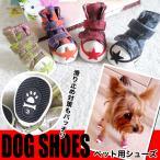 犬 靴 シューズ ペット ドッグ ペットグッズ 4ピース