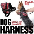 犬 ハーネス チェック ベスト ペット 服  胴輪 キャット ドッグ メッシュ ドッグウェア 小型犬 大型犬 中型犬