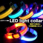 猫 犬 LED 首輪 LEDライト ペット キャット ドッグ ペットグッズ 光る首輪
