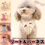 犬 猫 ハーネス リード付 ペット 服 リボン ストライプ  胴輪 キャット ドッグ メッシュ