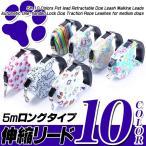 ペット 伸縮リード 5m ロング 犬 猫 リード  キャット ドッグ デザイン