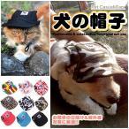 犬 猫 帽子 キャップ ペット 服 犬の帽子