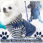 犬 服  ペット デニム パーカー ドッグ ドッグウェア オーバーオール 春 秋 冬 小型犬 中型犬