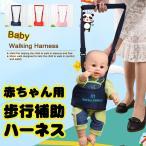赤ちゃん ベビー セーフティー ハーネス 歩行補助 ベスト ウォーカー 練習 補助ベルト 迷子防止 安全対策