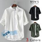 カジュアルシャツ メンズ  五分袖シャツ 夏 スタンドカラー 大きいサイズ ゆったり 無地 男性 薄め ファッション おしゃれ 送料無料