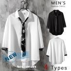 七分袖シャツ メンズ  カジュアルシャツ 和風 カップル 大きいサイズ 秋 ゆったり 薄め トレンディ 男性 ファッション おしゃれ 送料無料