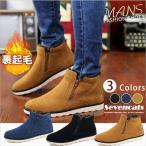 スノーブーツ メンズ ムートンブーツ 裏起毛 ブーツ メンズシューズ ショートブーツ 冬靴 カジュアルシューズ 紳士靴 防寒 保温 送料無料