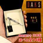 ダックス ネクタイピン ブランド おしゃれ DAKS シルバー 日本製 アクセサリー 結婚式 プレゼント クリスマス ギフト メール便 送料無料