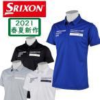 スリクソン メンズ ポロシャツ ゴルフウェア 2021春夏 吸汗速乾 UVカット RGMRJA01 ブランド SRIXON 3Lサイズ対応 メール便可