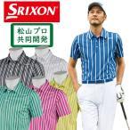 スリクソン メンズ ポロシャツ 松山英樹 ウェア プロモデル 2021春夏 ゴルフウェア 吸汗速乾 UVカット RGMRJA22 ブランド SRIXON 3Lサイズ対応 メール便可