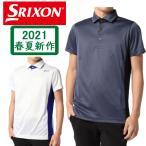 スリクソン メンズ ポロシャツ 2021春夏 RGMRJA25 ゴルフウェア 吸汗速乾 UVカット ブランド SRIXON 3Lサイズ対応 メール便可