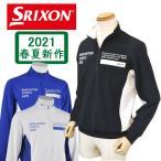 2021春夏 スリクソン メンズ 長袖 シャツ カットソー ハーフジップ  ゴルフウェア RGMRJB01 吸汗速乾 UVカット ブランド SRIXON 3Lサイズ対応