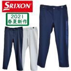 スリクソン メンズ パンツ ジャージ 2021春夏 トレーニングパンツ ストレッチ ウエストゴム 吸汗 UVカット ゴルフウェア RGMRJD90 ブランド SRIXON