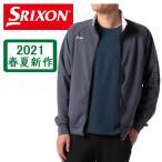 スリクソン メンズ アウター ジャージ 2021春夏 ゴルフウェア 吸汗 UVカット RGMRJL50  ストレッチ 3Lサイズ対応 ブランド SRIXON