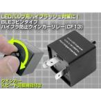 LED対応 CF13 ハイフラ防止 純正交換 3ピンスピード調整可能 ICウインカーリレー