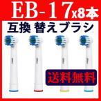 ブラウン 替えブラシ オーラルB 電動歯ブラシ EB17-4   対応 互換ブラシ ベーシック 4本x2セット=8本