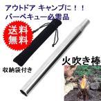 火吹き棒 伸縮式 火吹き ふいご 火起こし 焚き火 暖炉 炭 薪 バーベキュー BBQ キャンプ用 軽量 コンパクト 最長64cm 収納袋付き