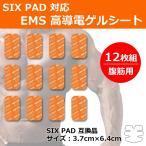 SIXPAD Abs Fit シックスパッド アブズフィット/アブズフィット2対応 EMS 互換 ジェルシート(腹筋用)12枚入り 交換用粘着 ジェルパッド 替えパッド