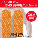 SIXPAD シックスパッド レッグベルト対応 EMS 互換 ジェルシート(脚用)2枚入り 交換用粘着 ジェルパッド 替えパッド