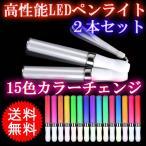 LED ペンライト コンサートライト 高輝度 15色  キラキラタイプ アイドル ライブグッズ 2本セット