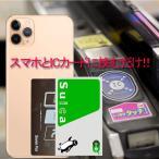電磁波干渉防止シート ICカード スマートフォン 防磁シート 読み取り エラー防止 磁気干渉防止 エラーシート 改札 レジ