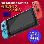 ニンテンドー スイッチ ガラスフィルム  任天堂 Nintendo Switch 保護フィルム  強化保護ガラス 硬度9H ガラス飛散防止 指紋防止 気泡ゼロ ブルーライトカット