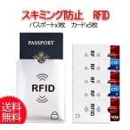 スキミング 防止 カードケース パスポート 6枚セット クレジットカード ICカード ケース 磁気シールド セキュリティー スリーブ RFID カード入れ