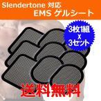 スレンダートーン 交換パット EMS用 互換 替えパッド ジェルシート 3枚x3セット 合計9枚 正面用 3枚 + 脇腹用 6枚