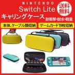 Nintendo Switch Lite ニンテンドー スイッチライト ケース 任天堂 ハードケース キャリングケース 耐水 耐衝撃 軽量 収納 ポーチ
