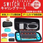 Nintendo Switch Lite ニンテンドー スイッチ ライト ケース 任天堂 ハードケース キャリングケース 耐水 耐衝撃 軽量 収納 ポーチ