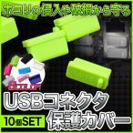 USB コネクタカバー 10個セット USBキャップ USB2.0 USB3.0 Aタイプ シリコン製 防塵 防水 柔軟 保護 シリコンタイプ