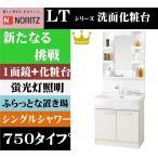 NORITZ ノーリツ洗面化粧台/洗面台 LTシリーズ   1面鏡 LSBB-70EWN1B/LSBM-7SS 間口750   ホワイト 蛍光灯照明 シングルシャワー水栓