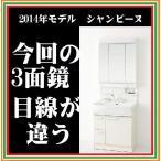 ノーリツ 三面鏡   洗面化粧台/洗面台        シャンピーヌS 3面鏡 LCM-753H/W+LSAB-71AWN1B 間口750 ホワイト シングルシャワー水栓