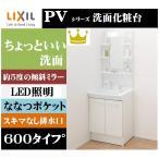 LIXIL リクシル INAX洗面化粧台 PVシリーズ 1面鏡 PVN-605S(5L)/VP1H+MPV-601Y(5L)  間口600  ホワイト シングルシャワー水栓