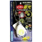 LEDほたるくん 蓄光 シグナルたまGO CSG-98