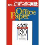 セキレイ プリンター用紙 こな雪 130  A4 100枚入 [A4]