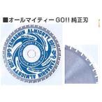 山真製鋸 オールマイティGO / SPT-192G40