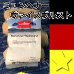 ミュンヘナー ヴァイスヴルスト 業務用 150g ドイツソーセージ 白ウインナー
