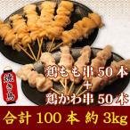 焼き鳥セット100本/3kg 鶏もも串50本+鶏皮串50本 業務用 とりもも とりかわ やきとり