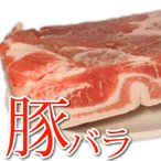 豚バラ ブロック 1kg デンマーク産